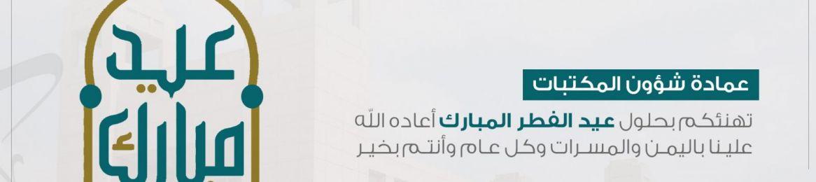 تهنئة عمادة شؤون المكتبات بعيد الفطر المبارك