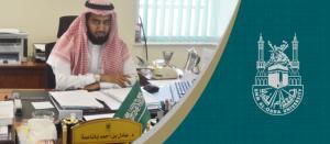 تهنئة لسعادة الدكتور عادل باناعمة بمناسبة تعيينه عميدًا لعمادة شؤون المكتبات