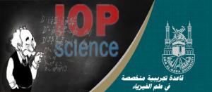 توفر قاعدة IOPscience الإلكترونية ضمن القواعد التجريبية للجامعة