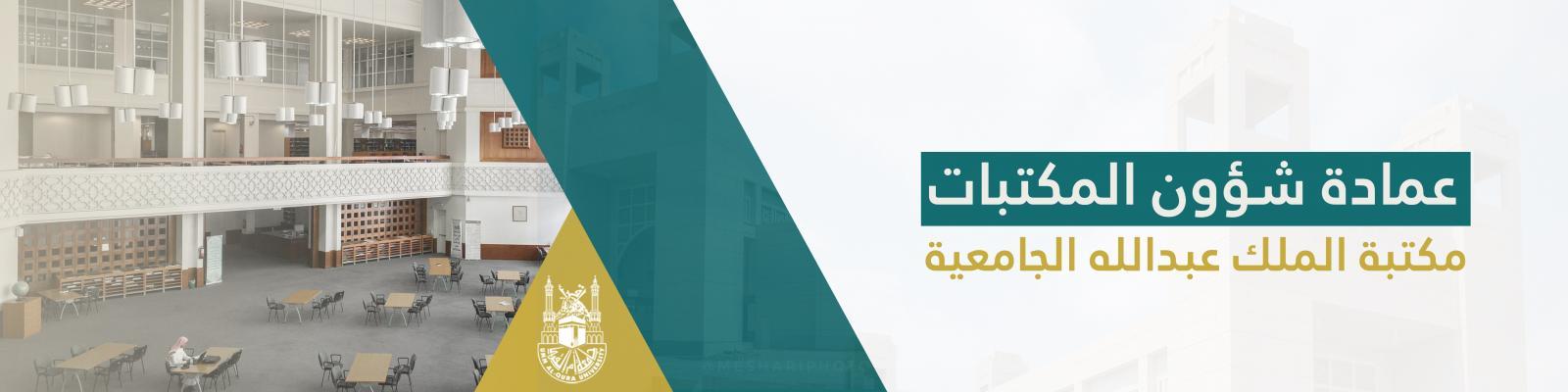 مكتبة الملك عبدالله