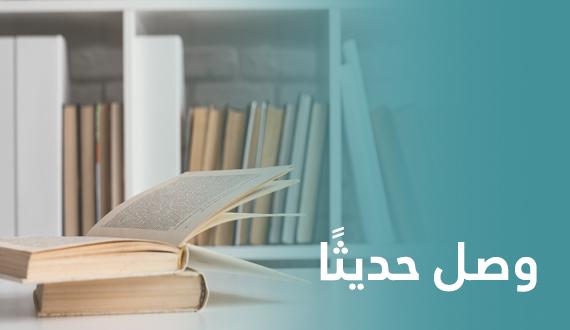 جديد المكتبة