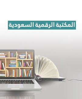 المكتبة الرقمية السعودية
