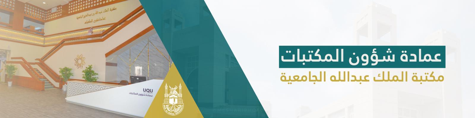King Abdullah Library