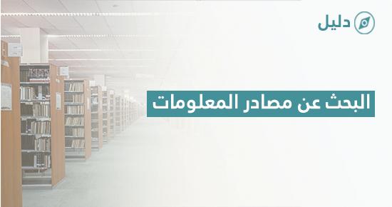 البحث في مصادر المعلومات