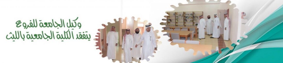 University College in Al-Laith Holds Newcomer Students Forum