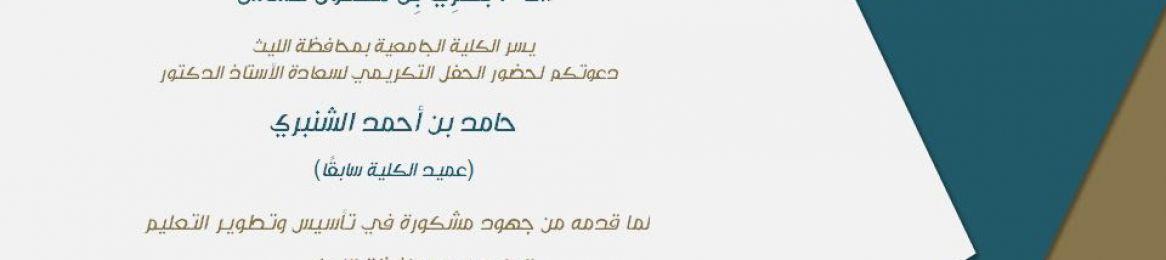 الكلية الجامعية بالليث تدعوكم لحضور الحفل التكريمي لعميد الكلية سابقاً أ.د حامد الشنبري