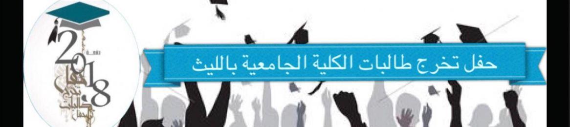 Collège Universitaire à al-Layth organise une cérémonie de graduation des étudiantes et la cérémonie de clôtures des activités