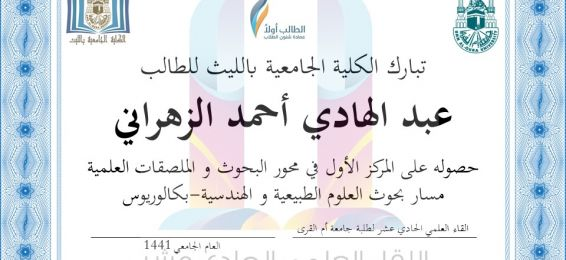 Al-Leith University College Congratulates Its Students on Their Great Achievements in the Eleventh Scientific Meeting Competition