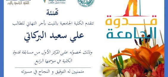 Al-Leith University College Congratulates the Student Ali Al-Barakati Again After the Suspension of the UQU Role Model Contest