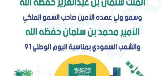 الكلية الجامعية بالليث تهنئ القيادة الحكيمة والشعب السعودي باليوم الوطني السعودي ال91