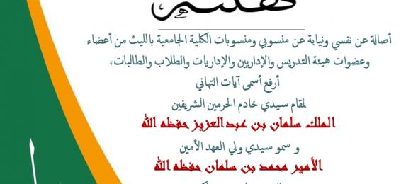 عميد الكلية الجامعية بالليث يهنئ القيادة الحكيمة والشعب السعودي باليوم الوطني السعودي 91