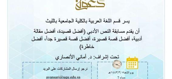 دعوة للمشاركة في مسابقة النص الأدبي من تنظيم قسم اللغة العربية بشطر الطالبات