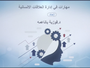 Education and Psychology Department Organizes a Course Entitled, 'Skills of Managing Human Relations'