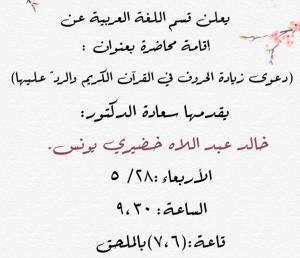 إعلان عن محاضرة بعنوان (دعوى زيادة الحروف في القرآن الكريم والرد عليها)