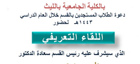 دعوة لحضور اللقاء التعريفي للمستجدين بالقسم خلال العام الجامعي 1443هـ