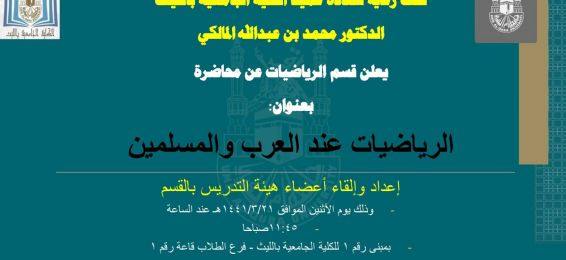 Invitation to Attend a Lecture Entitled: 'Mathematics in the Early Islamic and Arab World'