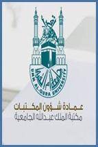 King Abdullah University Library