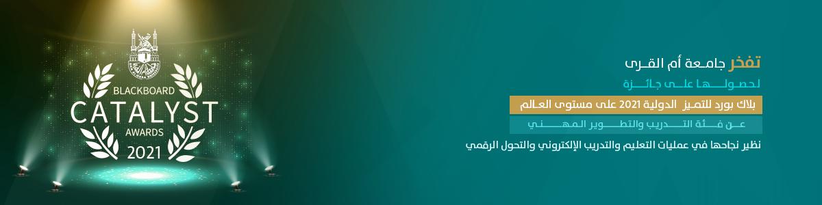حصول الجامعة على جائزة بلاك بورد للتميز  الدولية 2021 على مستوى العالم  عن فئة التدريب والتطوير المهني