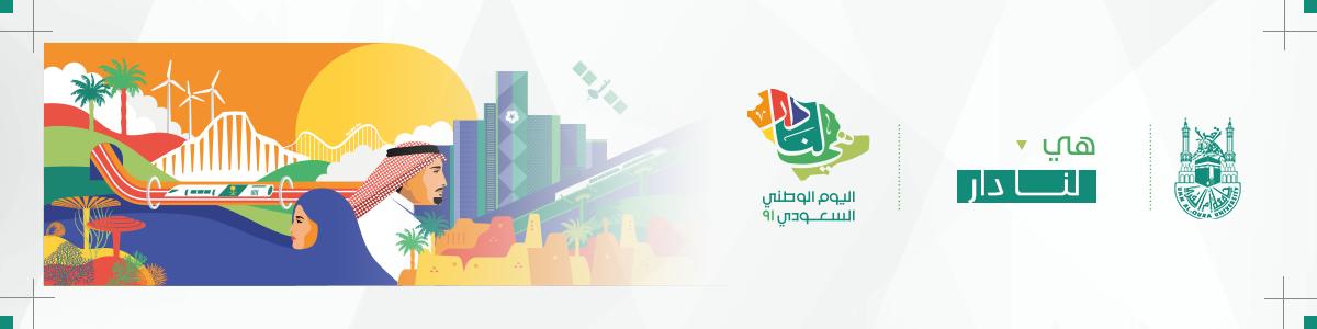 اليوم الوطني السعودي 91 - هي لنا دار