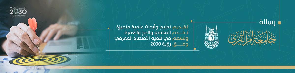 رسالة جامعة أم القرى