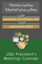 Book Appointments with the UQU President