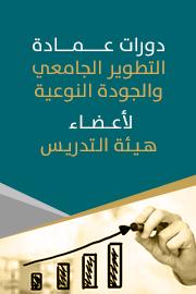 دورات عمادة التطوير الجامعي والجودة النوعية