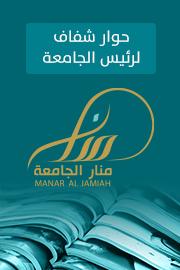 حوار شفاف لرئيس الجامعة - منار الجامعة