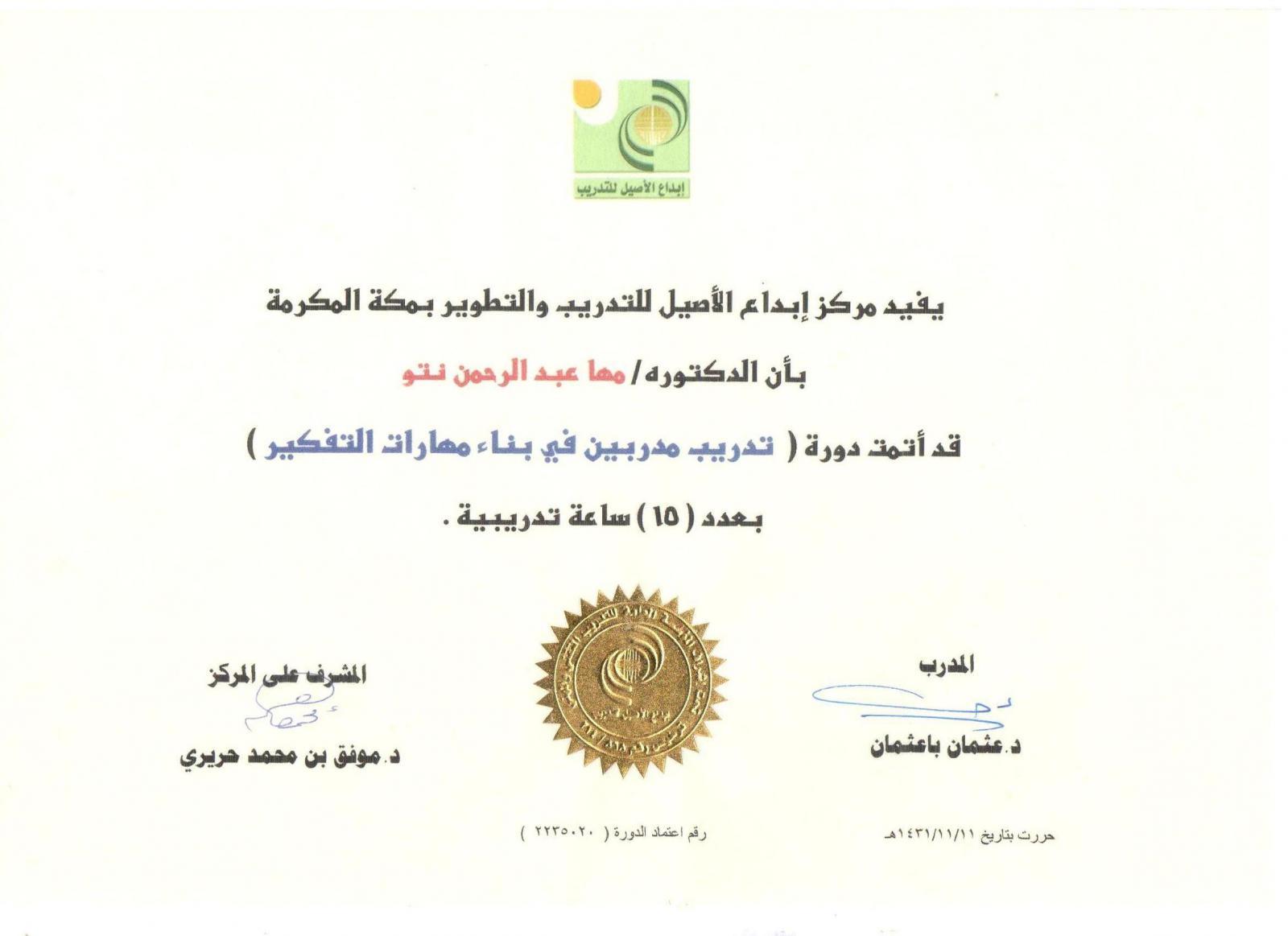 شهادات حضور دورات وورش عمل مها عبدالرحمن احمد نتو العقيدة جامعة أم القرى