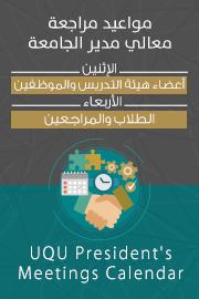 حجز موعد مع معالي مدير الجامعة