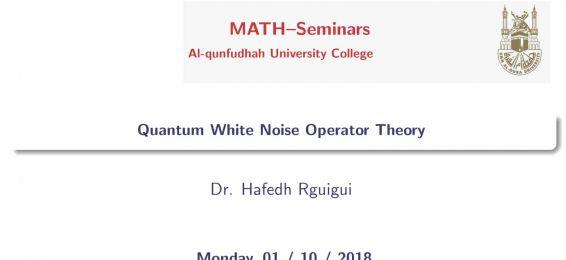 الحلقة العلمية الثانية لقسم الرياضيات