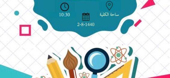 قسم الرياضيات - شطر الطالبات - يقيم معرض الرياضيات (رمز وحكاية)