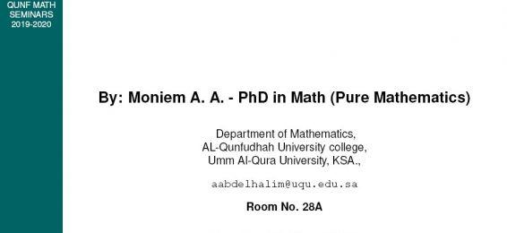 دعوة لحضور الحلقة العلمية الثانية لقسم الرياضيات بالقنفذة