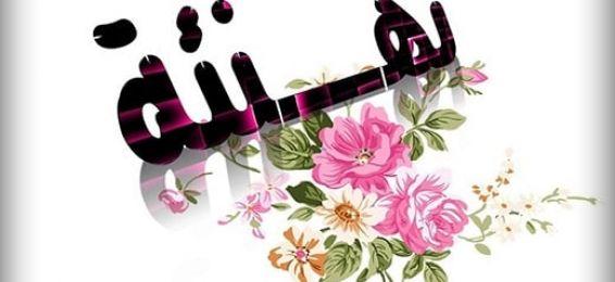 تهنئة لسعادة الأستاذة علية محمد علي الزبيدي بمناسبة تكليفها وكيلة لقسم الرياضيات