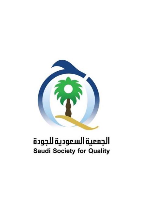 الجمعية السعودية للجودة