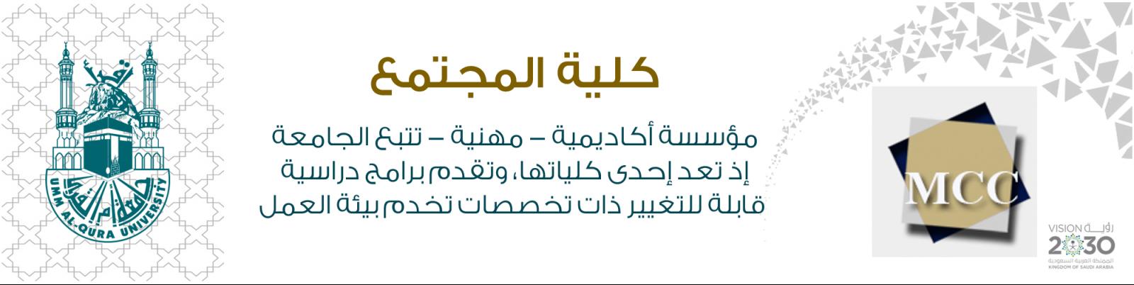 Makkah Community College