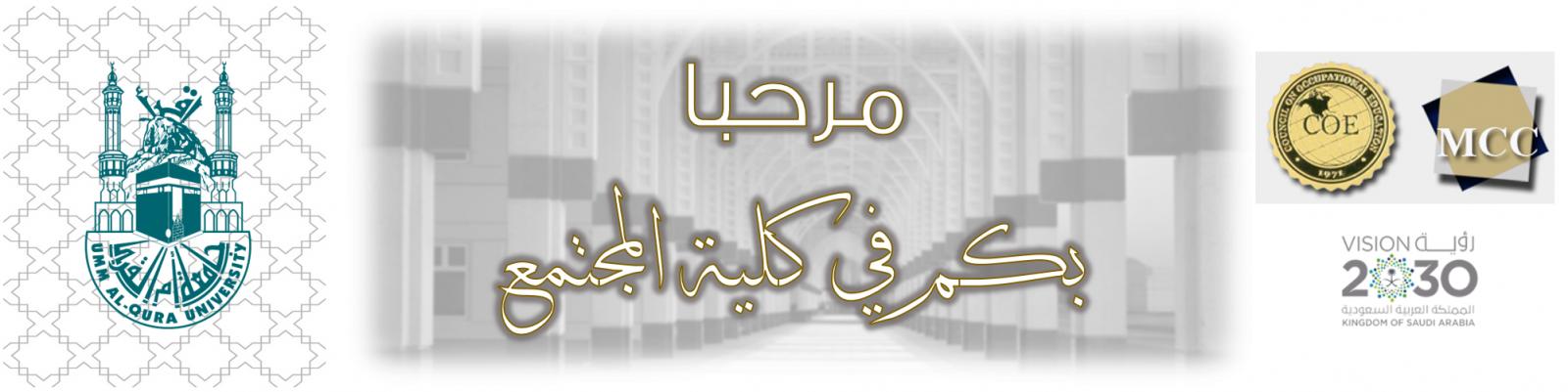 Makkah Community College   Umm Al-Qura University