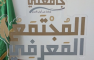 The Community College Organizes a Campaign Entitled: 'My University Is Part of the Sacred Land (8)'
