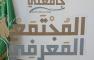 كلية المجتمع تنظم حملة (جامعتي قطعة من أرض الحرم 8)