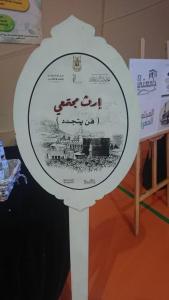 تعظيم البلد الحرام تحت عنوان (جامعتي قطعة من أرض الحرم 8 المجتمع المعرفي)