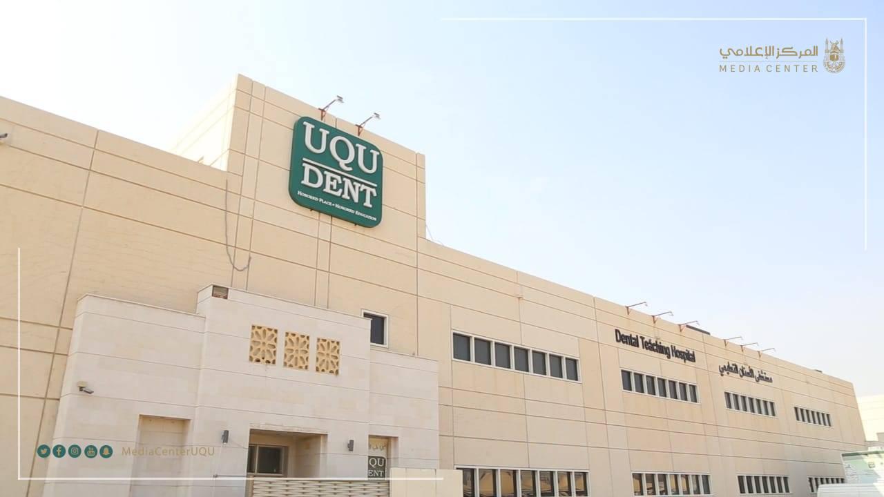 المستشفى التعليمي