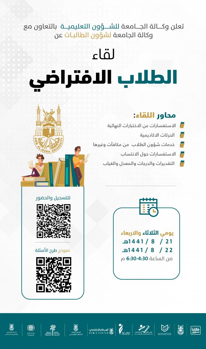 انطلاق اللقاءات الافتراضية لمناقشة الاختبارات النهائية بـ أم القرى غدا المركز الإعلامي الإدارة العامة للاتصال المؤسسي جامعة أم القرى