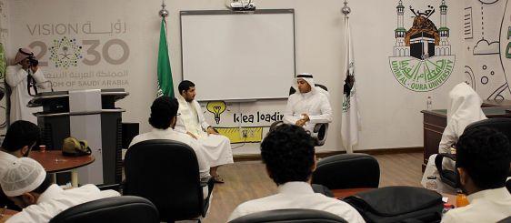 معهد الإبداع وريادة الأعمال يواصل فعاليات ملتقى رواد المستقبل
