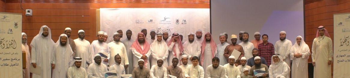 معهد اللغة العربية لغير الناطقين بها يحتفل بختام برنامج (سفير المهاري)