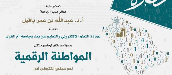 Deanship of E-Learning and Distance Education Organizes the 'Digital Citizenship Forum'