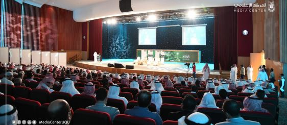 UQU Deanship of Academic Development Organizes a Workshop on Preparation for Institutional Accreditation