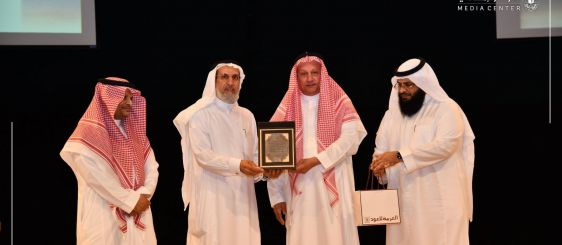 Umm Al-Qura University Launches a Unit for Serving Its Retired Staff on Their Day of Honoring