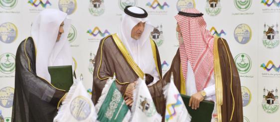 أمير مكة يشهد توقيع مذكرة تفاهم لإنشاء معرض السيرة النبوية والحضارة الإسلامية