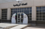 8 Activities Marking the Launch of the Sports Competitions for Umm Al-Qura Female Students