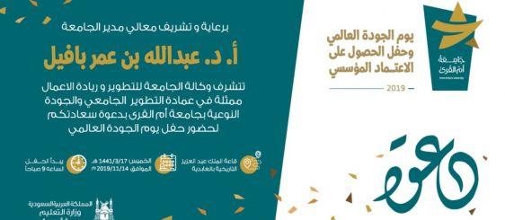جامعة أم القرى تستعرض إنجازاتها النوعية في اليوم العالمي للجودة