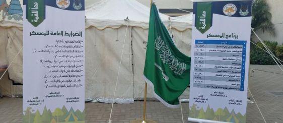 (معاً للقمة) معسكر لتأهيل طالبات جامعة أم القرى في تخصصات الخدمة الاجتماعية